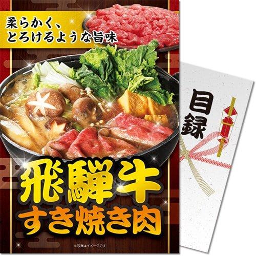 【パネもく! 】飛騨牛すき焼き肉(目録・A4パネル付)