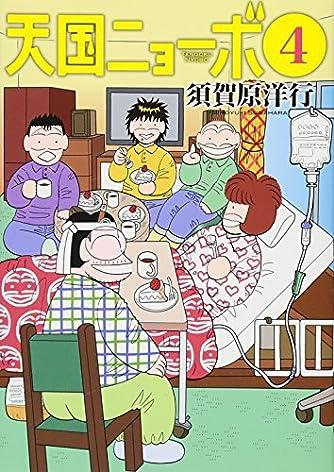 天国ニョーボ (4) (ビッグコミックス)