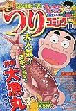 つりコミック 2009年 10月号 [雑誌]