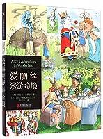 名著名绘典藏版:爱丽丝漫游奇境(启发童书馆出品)