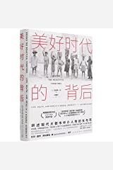 Behind The Beautiful Forevers: Life, Death, And Hope in a Mumbai Undercity (Chinese Edition) Hardcover