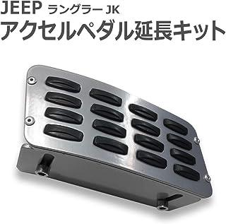 Jeep 07y~ JKジープ ラングラー WRANGLER 右ハンドル車 アクセルペダル 延長キット【JEEP-JKアクセルペダル】