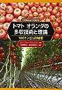 トマト オランダの多収技術と理論―100トンどりの秘密