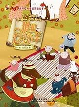 狼和七只小羊(萤火虫•世界经典童话双语绘本) (萤火虫·世界经典童话双语绘本) (Chinese Edition)