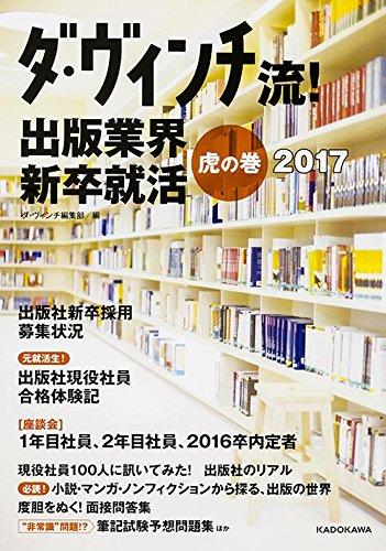 ダ・ヴィンチ流! 出版業界新卒就活 虎の巻 2017 (カドカワムック)