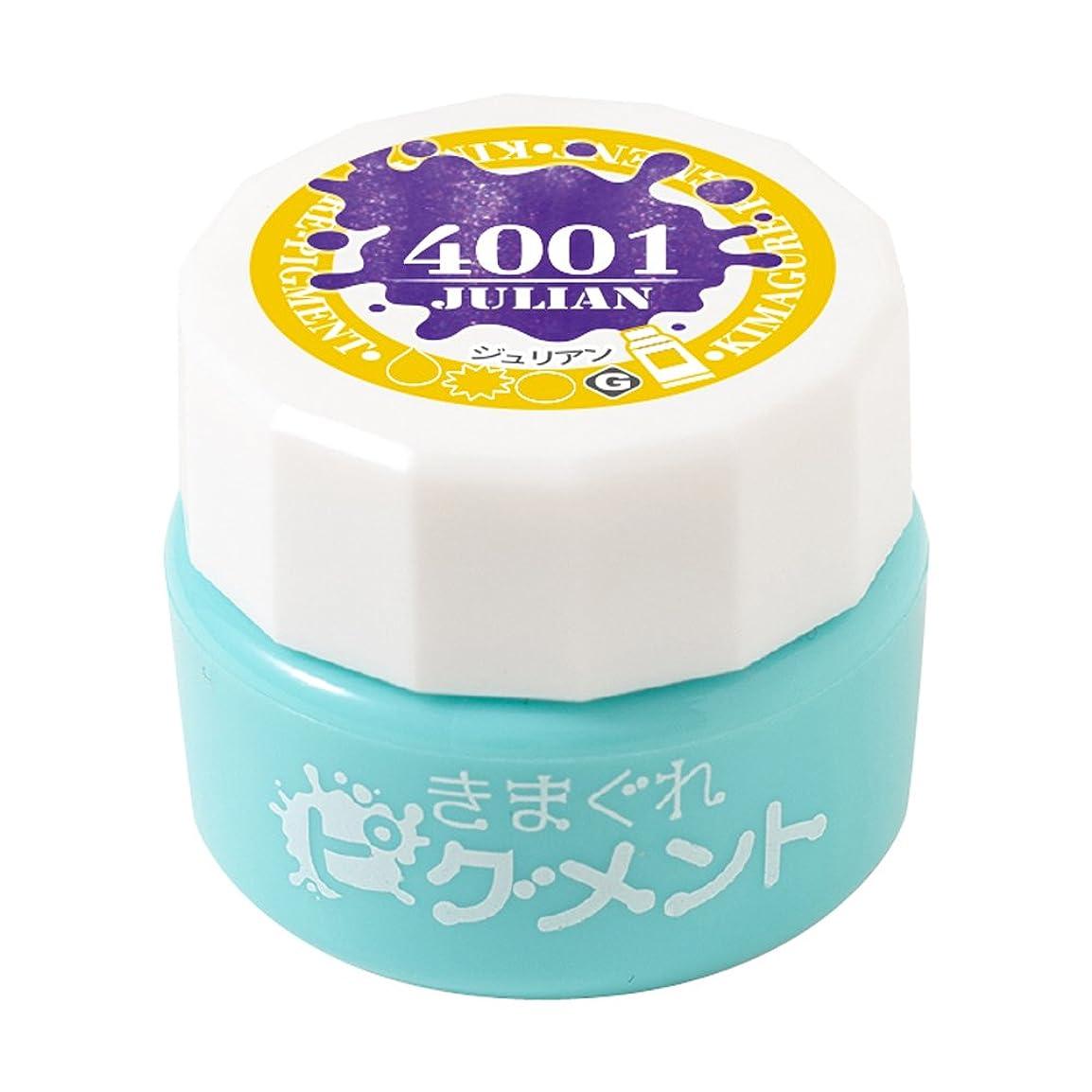 キャスト熱帯の文化Bettygel きまぐれピグメント ジュリアン QYJ-4001 4g UV/LED対応