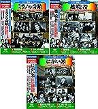 イタリア映画 コレクション にがい米 ミラノの奇蹟 越境者 DVD30枚組 ヨコハマレコード限定 特典DVD付 ACC-180-182-198 image