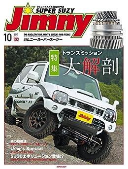 [スーパースージー編集部]のJIMNY SUPER SUZY (ジムニースーパースージー) No.102 [雑誌]