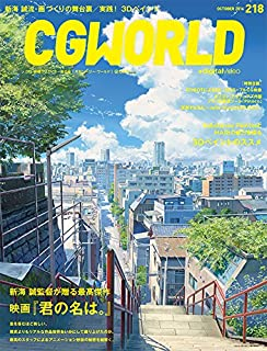 CGWORLD (シージーワールド) 2016年 10月号 vol.218 (特集:映画『君の名は。』、3Dペイントのススメ)