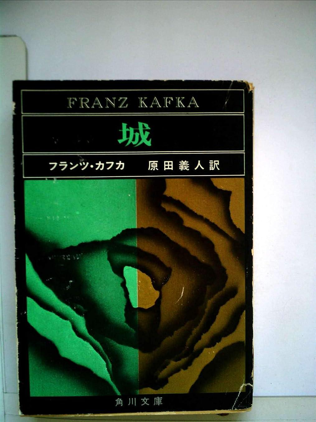 イル性別ビット城 (1966年) (角川文庫)