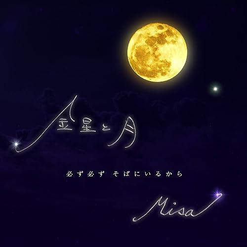 3e7cb8fafa05f Kinsei to Tsuki by Misa on Amazon Music - Amazon.com