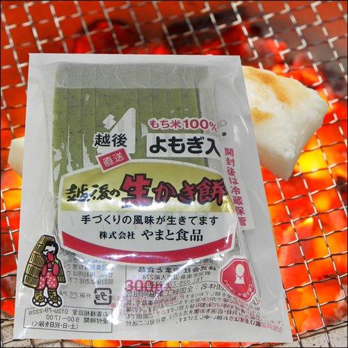 国内産 越後の生かき餅 よもぎ入 国内産もち米 よもぎ使用 300g(11枚入り)