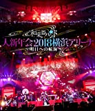Wagakki Band, 2018 New Years at Yokohama Arena – Ashita e Koukai – (Sailing Towards Tomorrow), Blu-ray Disc), (Smartphone and Tablets Supported) (Japanese Version)