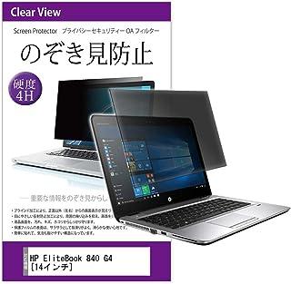 メディアカバーマーケット HP EliteBook 840 G4 [14インチ(1920x1080)]機種用 【プライバシーフィルター】 左右からの覗き見を防止 ブルーライトカット