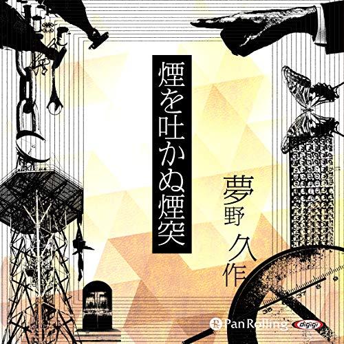 『けむりを吐かぬ煙突』のカバーアート