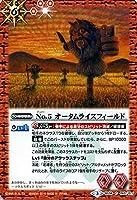 バトルスピリッツ No.5 オータムライスフィールド / 十二神皇編 第4章 / シングルカード BS38-060
