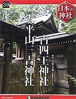 日本の神社 39号 (古四王神社・太平山三吉神社) [分冊百科]