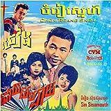 On Jam Chom Leuy Bong