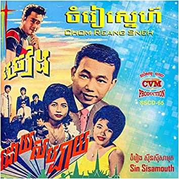 Chom Reang Sneh
