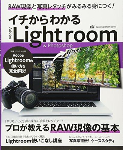 イチからわかるLightroom&Photoshop (Gakken Camera Mook)