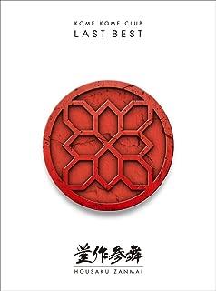 LAST BEST ~豊作参舞~(初回生産限定盤)(Blu-ray Disc付)