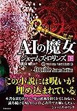 シグマフォースシリーズ13 AIの魔女 下 (竹書房文庫)