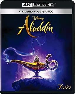 アラジン 4K UHD MovieNEX [4K ULTRA HD+ブルーレイ+デジタルコピー+MovieNEXワールド] [Blu-ray]
