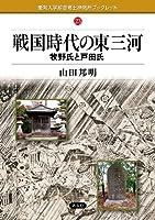 戦国時代の東三河: 牧野氏と戸田氏 (愛知大学綜合郷土研究所ブックレット)