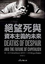 絕望死與資本主義的未來 (Traditional Chinese Edition)