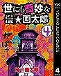 世にも奇妙な漫☆画太郎 4 (ヤングジャンプコミックスDIGITAL)