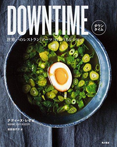 DOWNTIME 世界一のレストラン「ノーマ」のおうちレシピの詳細を見る