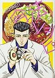 紺田照の合法レシピ(3) (KCデラックス)