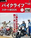 バイクライフ スタートBOOK[雑誌] エイ出版社のスタートBOOKシリーズ (Japanese Edition)