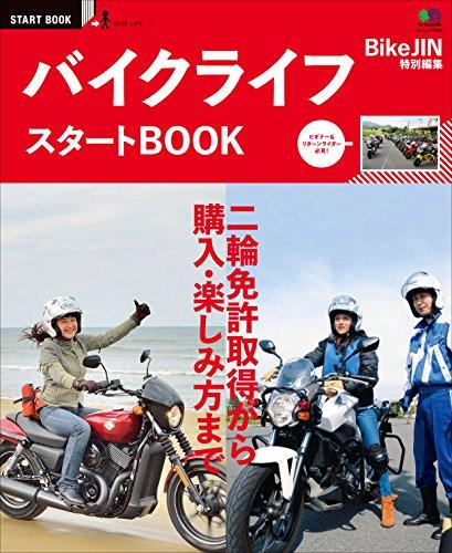 バイクライフ スタートBOOK[雑誌] エイ出版社のスタートBOOKシリーズ