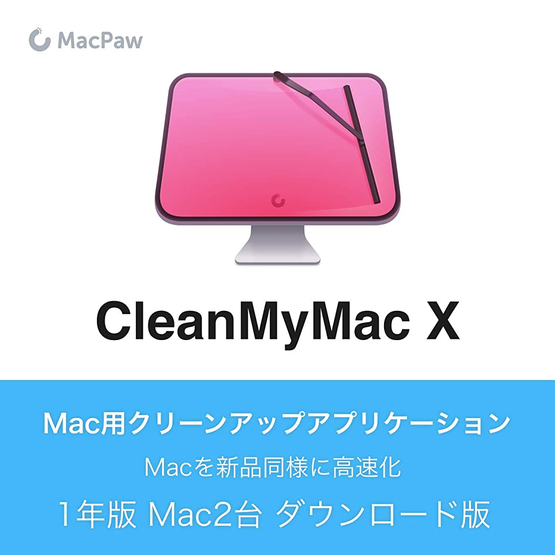 マチュピチュ北米同性愛者CleanMyMac X 1年版 Mac2台 | オンラインコード版
