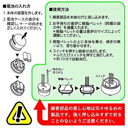 タイマー式電子線香「瑞光」本体+香炉セット(j1455)