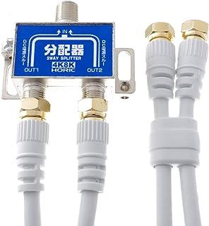 ホーリック アンテナ分配器 ケーブル2本付属 1m HAT-2SP875 ホワイト