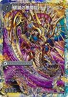 【シングルカード】DMD19)破滅の悪魔龍ディアジゴク 闇 ビクトリーレア 2b 22