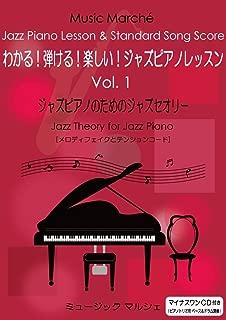 わかる!弾ける!楽しい!ジャズピアノトリオレッスンVol.1(テーマとアドリブやさしい楽譜付き教本)マイナスワンCD付き入門書