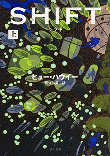 シフト (上) (角川文庫)