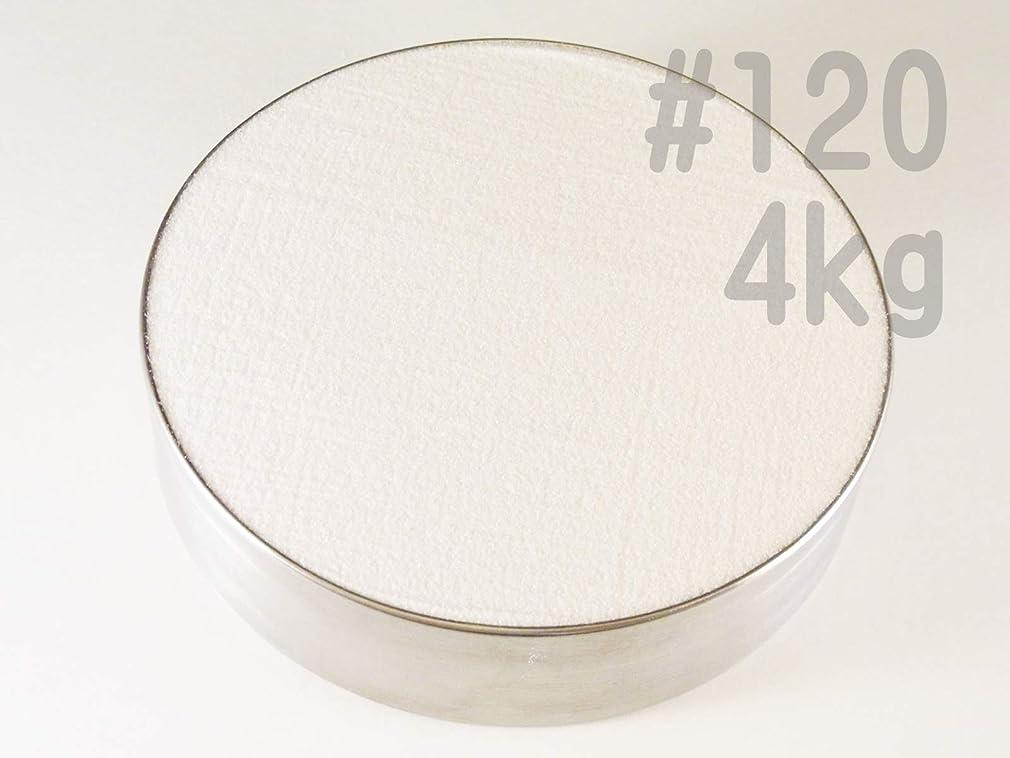 優しい風変わりな地殻#120 (4kg) ホワイトアルミナ/アルミナサンド/メディア/砂/WA サンドブラスト用(番手サイズは4種類から #100#120#180#220 )