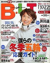 B.L.T.関西版 2002年 03月号