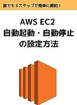 誰でも3ステップで簡単に節約! AWS EC2 自動起動・自動停止の設定方法