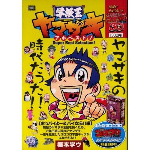 (My First Big Colo 30 anniversary series) Hen! If p and p yo whoa class king Yamazaki (2008) ISBN: 4091087493 [Japanese Import]