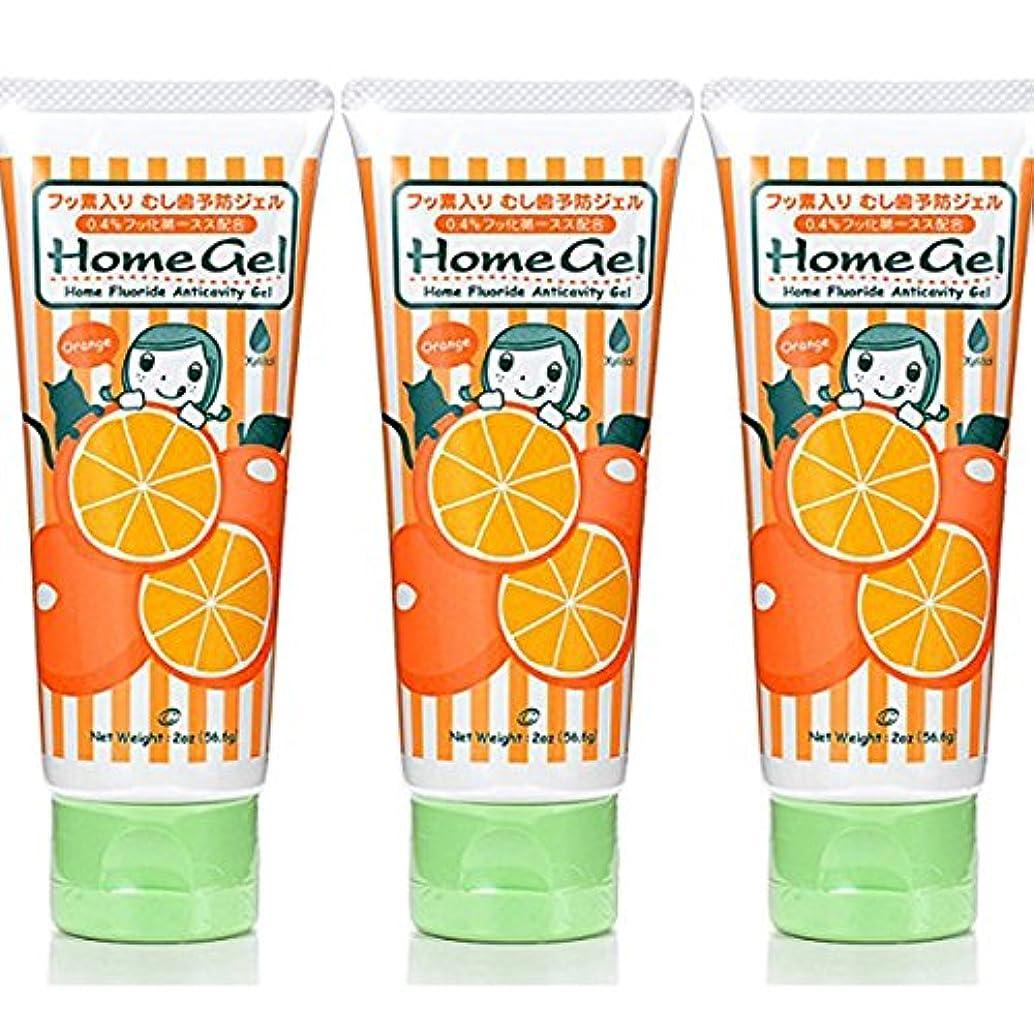 敵対的買収それにもかかわらず塗って寝るだけ オーラルケア ホームジェル (フッ素+キシリトール) 56.6g オレンジ 3個セット