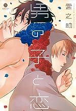 表紙: 男の子と恋 (gateauコミックス) | 雲之助