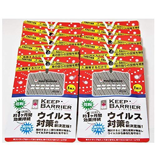 空間除菌 キープバリア 携帯用(ストラップ無し)10枚セット