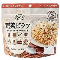 アルファー食品 保存食 安心米 野菜ピラフ 15袋/箱
