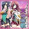 PCゲーム「真・恋姫†無双 〜萌将伝〜」オリジナルサウンドトラック 天命祭歌