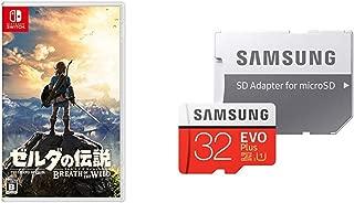 ゼルダの伝説 ブレス オブ ザ ワイルド - Switch + Samsung microSDカード32GB セット